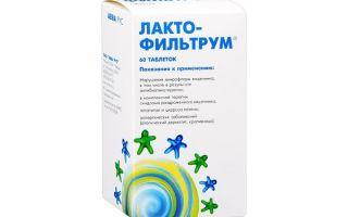 Лактофильтрум от прыщей: принцип действия, способы применения, противопоказания