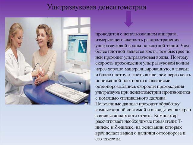 Профессиональное денситометрическое обследование: показания к назначению