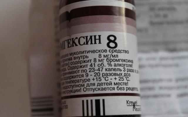 Сироп от кашля Бромгексин, особенности применения препарата