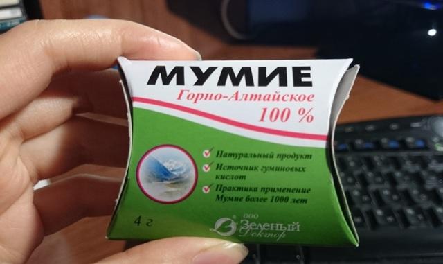Мумие от прыщей - лекарство, которое работает