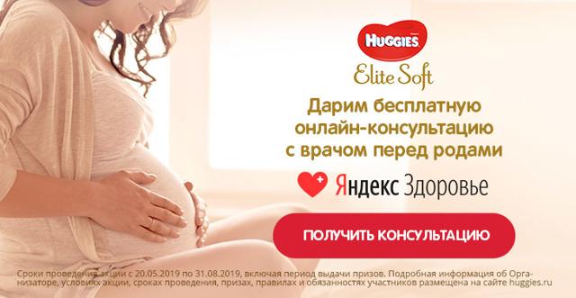 Главня роль Прогинова при планировании беременности