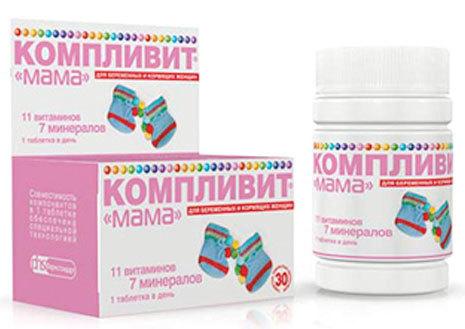 Какие витамины пить во время беременности