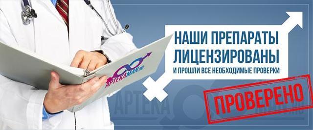 Отзывы врачей о препарате Сиалис и противопоказания