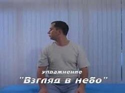 Шишонин гимнастика для шеи полная версия видео