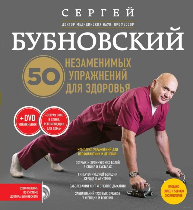 Бубновский оздоровление позвоночника и суставов гимнастика видео