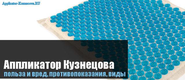 Аппликатор Кузнецова: польза и вред