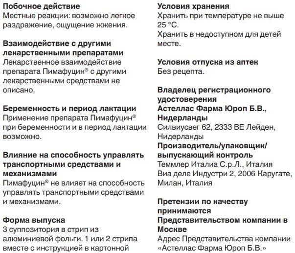 Качественные свечи Пимафуцин, отзывы и инструкция