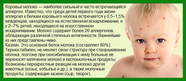 Аллергическая реакция у грудного ребенка, причины и методы лечения